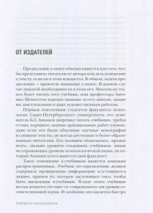 фото страниц Учебник по онтопсихологии #2