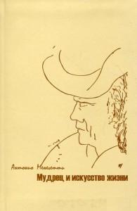 Книга Мудрец и искусство жизни