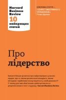 Книга Про лідерство