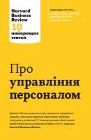 Книга Про управління персоналом
