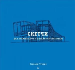 Книга Скетчи для архитекторов и дизайнеров интерьера