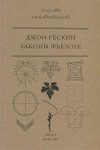 Книга Законы Фьезоле. Истинные законы красоты