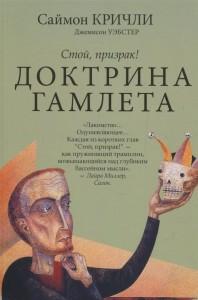 Книга Доктрина Гамлета. Стой, призрак!