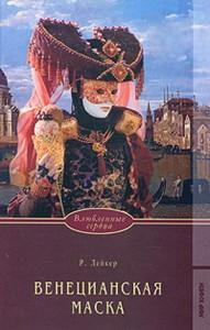 Книга Венецианская маска