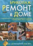 Книга Бриколаж. Ремонт в доме. Книга 3. Строительные и отделочные материалы и работы