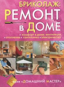 Книга Бриколаж. Ремонт в доме. Книга 4. Комфорт в доме. Вентиляция, отопление, сантехника, электричество