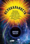 Книга Нелокальность. Феномен, меняющий представление о пространстве и времени