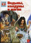 Книга Ведьмы, колдуны и магия