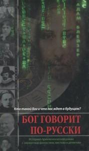 Книга Завет мудрейших. Бог говорит по-русски. Книга 1.