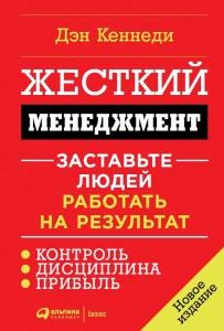 Бизнес книга Жесткий менеджмент