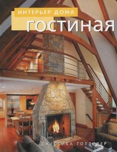 Книга Гостиная