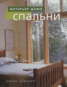 Книга Спальни