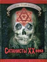 Книга Сатанисты 20 века