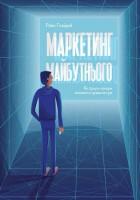 Книга Маркетинг майбутнього. Як гроуз-хакери змінюють правила гри