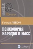 Книга Психология народов и масс