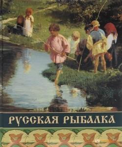 Книга Русская рыбалка
