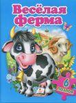 Книга Весёлая ферма