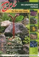 Книга Все об альпийских горках