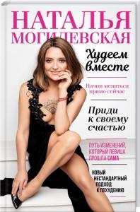 Книга Наталья Могилевская. Худеем вместе