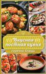 Книга Вкусная постная кухня. Горячие блюда