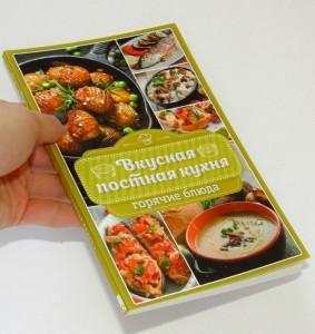 фото страниц Вкусная постная кухня. Горячие блюда #3