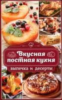 Книга Вкусная постная кухня. Выпечка и десерты
