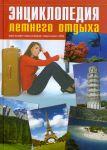 Книга Энциклопедия летнего отдыха