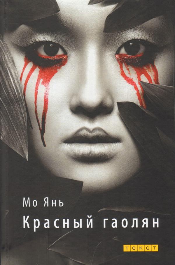 КРАСНЫЙ ГАОЛЯН - Мо Янь