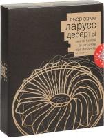 Книга Ларусс. Десерты (подарочное издание)