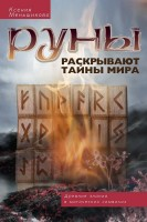 Книга Руны раскрывают тайны мира. Древние знания в магических символах