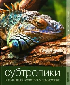 Книга Субтропики. Великое искусство маскировки