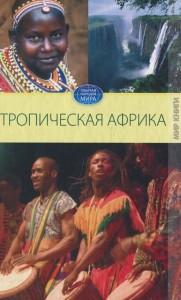Книга Тропическая Африка