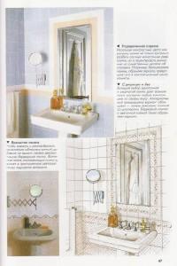 фото страниц Ванная комната. Советы профессионалов #5