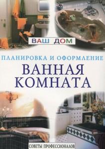 Книга Ванная комната. Советы профессионалов