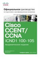 Книга Официальное руководство Cisco по подготовке к сертификационным экзаменам CCENT/CCNA ICND1 100-105
