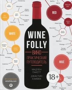 Книга Вино. Практический путеводитель