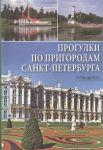Книга Прогулки по пригородам Санкт-Петербурга
