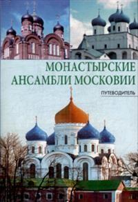 Книга Монастырские ансамбли Московии
