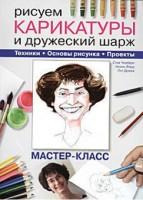Книга Рисуем карикатуры и дружеский шарж