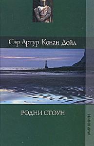 Книга Родни Стоун