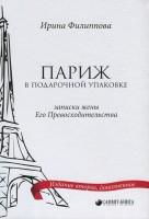 Книга Париж в подарочной упаковке