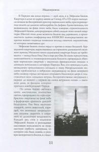 фото страниц Париж в подарочной упаковке #3