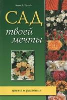 Книга Сад твоей мечты. Цветы и растения