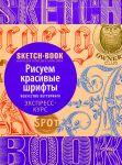 Книга SketchBook. Рисуем красивые шрифты. Искусство леттеринга. Экспресс-курс