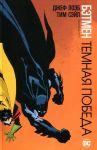 Книга Бэтмен. Темная победа