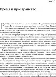 фото страниц Анатомия истории. 22 шага к созданию успешного сценария #2