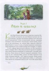 фото страниц Таємний сад #2