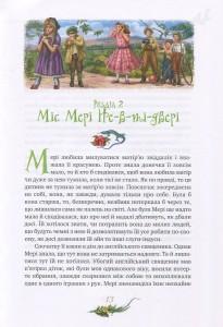 фото страниц Таємний сад #6