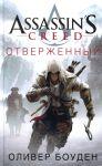 Книга Assassin's Creed. Отверженный