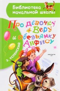 Книга Про девочку Веру и обезьянку Анфису